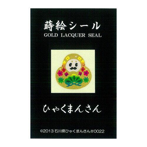 【メール便180円可】蒔絵シール ひゃくまんさん...の商品画像
