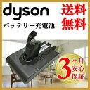ダイソン純正 v6 バッテリー 充電池 dyson dc61 dc62