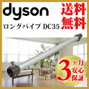 [送料無料] ダイソン 純正 dc35 ロングパイプ dc3...