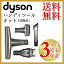 ダイソン互換 ハンディ クリーナーツールキット 互換品 掃除機 v6 コードレス dc62 dc61 mattress | trigger | motorhead | fluffy dc61 dc74 dyson 02P03Dec16