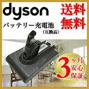 [送料無料] ダイソン 互換 v6 バッテリー 充電池 dyson dc61 dc62 | 掃除機 コードレス パーツ アウトレット アダプター アタッチメン..