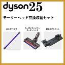 ダイソン v6モーターヘッド互換収納セット (パイプ/カーボンヘッド/互換 壁掛けブラケット) dyson