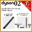 ダイソン ハンディクリーナーツール マスターセット (隙間ノズル/ツールキット) 掃除機 コードレス dyson V6 mattress motorhead+ fluffy dc45 DC61 DC62 DC74 02P09Jul16 0601楽天カード分割