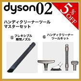 ダイソン ハンディクリーナーツール マスターセット (隙間ノズル/ツールキット) 掃除機 コードレス dyson V6 mattress motorhead+ fluffy dc45 DC61 DC62 DC74 02P29Aug16
