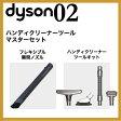 ダイソン ハンディクリーナーツール マスターセット (隙間ノズル/ツールキット) 掃除機 コードレス dyson V6 mattress motorhead+ fluffy dc45 DC61 DC62 DC74 532P17Sep16