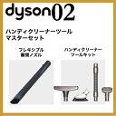 ダイソン ハンディクリーナーツール マスターセット (隙間ノズル/ツールキット) dyson