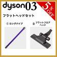 ダイソン フラットヘッドセット (ロングパイプ/フラットフロアヘッド) 掃除機 V6 mattress trigger motorhead dc62 dc61 dyson コードレス ハンディ 02P09Jul16 0601楽天カード分割