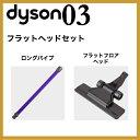 ダイソン フラットヘッドセット (ロングパイプ/フラットフロアヘッド) 掃除機 V6 mattress trigger motorhead dc62 dc61 dyson コードレス ハンディ 02P28Sep16 02P01Oct16