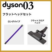 ダイソン フラットヘッドセット (ロングパイプ/フラットフロアヘッド) 掃除機 V6 mattress trigger motorhead dc62 dc61 dyson コードレス ハンディ 532P17Sep16