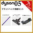 ダイソン フラットヘッド収納セット (パイプ/フラットヘッド/壁掛けブラケット) 掃除機 コードレス dyson v6 dc62 mattress trigger motorhead DC61 ハンディ 02P09Jul16 0601楽天カード分割