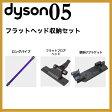 ダイソン フラットヘッド収納セット (パイプ/フラットヘッド/壁掛けブラケット) 掃除機 コードレス dyson v6 dc62 mattress trigger motorhead DC61 ハンディ 532P17Sep16
