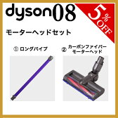 ダイソン モーターヘッドセット(ロングパイプ/カーボンファイバーモーターヘッド)掃除機 V6 mattress trigger motorhead dc62 dc61 dyson コードレス ハンディ 02P29Aug16