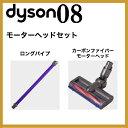 ダイソン モーターヘッドセット(ロングパイプ/カーボンファイバーモーターヘッド)掃除機 V6 mattress trigger motorhead dc62 dc61 dyson コードレス ハンディ 掃除機・クリーナー用アクセサリー 02P28Sep16 02P01Oct16