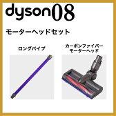 【ポイント13倍】ダイソン モーターヘッドセット(ロングパイプ/カーボンファイバーモーターヘッド)掃除機 V6 mattress trigger motorhead dc62 dc61 dyson コードレス ハンディ 532P17Sep16