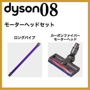 ダイソン モーターヘッドセット カーボンファイバーモーターヘッド