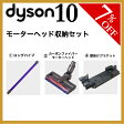 ダイソン モーターヘッド収納セット (パイプ/カーボンヘッド/壁掛けブラケット) 掃除機 V6 mattress trigger motorhead dc62 dc61 dyson コードレス ハンディ 02P09Jul16 0601楽天カード分割