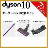ダイソン モーターヘッド収納セット (パイプ/カーボンヘッド/壁掛けブラケット) 掃除機 V6 mattress trigger motorhead dc62 dc61 dyson コードレス ハンディ 02P29Aug16