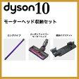 ダイソン モーターヘッド収納セット (パイプ/カーボンヘッド/壁掛けブラケット) 掃除機 V6 mattress trigger motorhead dc62 dc61 dyson コードレス ハンディ 02P28Sep16 02P01Oct16