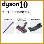 ダイソン モーターヘッド収納セット (パイプ/カーボンヘッド/壁掛けブラケット) 掃除機 V6 mattress trigger motorhead dc62 dc61 dyson コードレス ハンディ 532P17Sep16