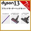 ダイソン フラットモーターヘッドセット (パイプ/カーボンヘッド/フラットヘッド) ハンディ コードレス 掃除機 dyson V6 mattress motorhead+ DC61 DC62 02P09Jul16 0601楽天カード分割
