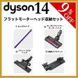 ダイソン フラットモーターヘッド収納セット (パイプ/カーボンヘッド/フラットヘッド/壁掛けブラケット) 掃除機 v6 mattress trigger motorhead dc62 dc61 02P29Aug16