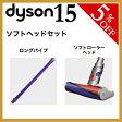ダイソン ソフトヘッドセット(ロングパイプ/ソフトローラーヘッド)掃除機 V6 mattress trigger motorhead dc62 dc61 dyson コードレス ハンディ 02P29Aug16