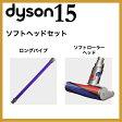 ダイソン ソフトヘッドセット(ロングパイプ/ソフトローラークリーナーヘッド)掃除機 V6 mattress trigger motorhead dc62 dc61 dyson コードレス ハンディ 02P28Sep16 02P01Oct16