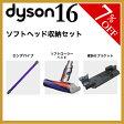 ダイソン ソフトヘッド収納セット (パイプ/カーボンヘッド/壁掛けブラケット) 掃除機 V6 mattress trigger motorhead dc62 dc61 dyson コードレス ハンディ 02P29Aug16