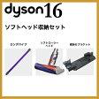 ダイソン ソフトヘッド収納セット (パイプ/カーボンヘッド/壁掛けブラケット) 掃除機 V6 mattress trigger motorhead dc62 dc61 dyson コードレス ハンディ 532P17Sep16
