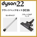 [送料無料] ダイソン dc35フラットヘッドセット(ロング...
