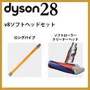 [送料無料] ダイソン v8 ソフトヘッドセット(v8ロング...
