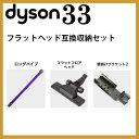 [送料無料] ダイソン v6 フラットヘッド互換収納セット ...