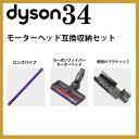 [送料無料] ダイソン v6 モーターヘッド互換収納セット ...