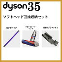 送料無料 ダイソン v6ソフトヘッド互換収納セット (パイプ/ソフトヘッド/互換 壁掛けブラケット2) dyson dc61 dc62 掃除機 コードレス パーツ アウトレット アダプター アタッチメント 延長ホース 延長 クリーナー スティック セパレートツール 掃除 ツール ノズル