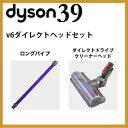 送料無料 ダイソン v6ダイレクトヘッドセット(ロングパイプ/ダイレクトドライブクリーナーヘッド)dyson dyson v6 dc61 掃除機 コードレス パーツ アウトレット アダプター アタッチメント 延長ホース 延長 クリーナー スティック セパレートツール 掃除 ツール ノズル