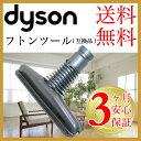 ダイソン互換 布団ツール ふとん フトン ツール ハンディ 布団クリーナー 掃除機 dyson V6 mattress motorhead+ fluffy dc45 DC61 DC62 DC74 02P03Dec16