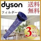 ダイソン フィルター ハンディ 掃除機 dyson V6 mattress motorhead+ DC61 DC62 コードレス 付属品 532P17Sep16