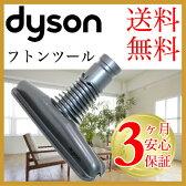 ダイソン 布団ツール ふとん フトン ツール ハンディ 布団クリーナー 掃除機 dyson V6 mattress motorhead+ fluffy dc45 DC61 DC62 DC74 02P29Aug16