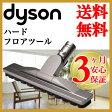 ダイソン ハードフロアツール v6 mattress trigger motorhead dc61 dc62 dyson 掃除機 コードレス 付属品 ツール パーツ 延長 Wand ハンディクリーナー モーターヘッド 送料無料 02P28Sep16