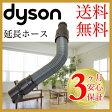 ダイソン純正 ホース ハンディ 掃除機 dyson dc45 コードレス 02P03Dec16