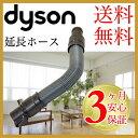 ダイソン ホース ハンディ 掃除機 dyson dc45 コードレス 02P28Sep16 02P01Oct16