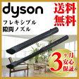 ダイソン フレキシブル 隙間ノズル 互換品 掃除機 dyson v6 mattress | trigger | motorhead | fluffy コードレス dc62 dc61 dc74 布団クリーナー 532P17Sep16