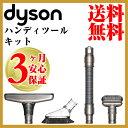 ダイソン純正 ハンディクリーナーツールキット 掃除機 v6 コードレス dc62 dc61 mattress | trigger | motorhead | fluffy dc61 dc74 dyson 02P03Dec16