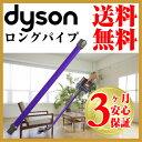 ダイソン ロング パイプ v6 mattress trigger motorhead dc61 dc62 dyson 掃除機 コードレス 付属品 ツール パーツ 延長 Wand ハンディクリーナー モーターヘッド 送料無料 02P28Sep16 02P01Oct16