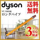 [送料無料] ダイソン 純正 v8 ロングパイプ dyson...
