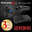 Venom X (PS4 PS3 XBox ONE / 360) ヴェノム エックス 変換器 変換機 FPS TPS ゲーム シューティング COD MW4 BO3 BO2 BF4 BF3 コントローラー ワイヤレス コンソール ソニー Microsoft タクティカル コマンダー ヌンチャク マウス 送料無料 02P18Jun16 0601楽天カード分割