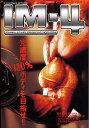 完成度120%ボディを目指せ!月刊IRONMAN MAGAZINE増刊号IM-4