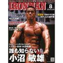 月刊IRONMAN MAGAZINE(アイアンマン)14年8月号