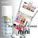 TVで紹介されて人気の商品です【全国送料無料】IKEMES(イケメス)Face Magic Cover mini(フェイスマジックカバーミニ)