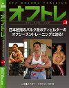 DVD 85分収録ボディビルトレーニングDVDMUSCLE MEDIA JAPANオフトレ(オフシーズントレーニング)